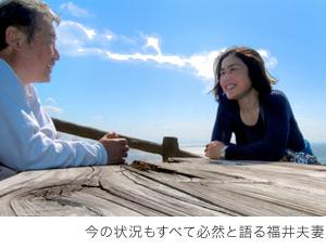魂喜村 福井夫妻
