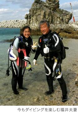 ダイブングを楽しむ福井夫妻